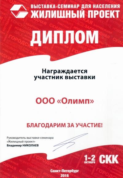 ЖК Мандарин парк Адлер  miransochiru